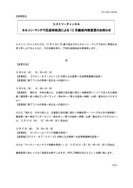 ネルソン・マンデラ氏追悼放送による 12 月編成内容変更のお知らせ