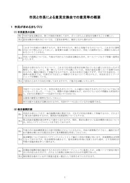 市民と市長による意見交換会での意見等の概要(PDF:419.4KB)