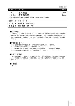 教育原論 教育の思想 - 日本大学通信教育部