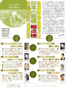 京都開催 知のMAP「日本の思想総浚い」9月25日、10