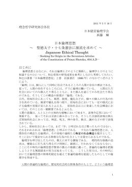 日本倫理思想 ~ 聖徳太子・十七条憲法に源流を