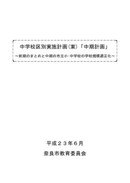 中学校区別実施計画(案)「中期計画」 平成23年6月 奈良市教育委員会