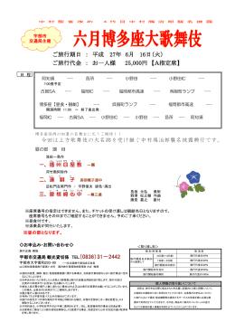ご旅行期日 : 平成 27年 6月 16日(火) ご旅行