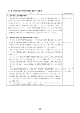 (2)訪日外国人旅行者の受入環境を整備する必要性
