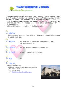 京都市立桃陽総合支援学校