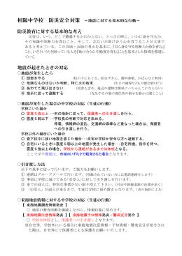 相陽中学校 防災安全対策