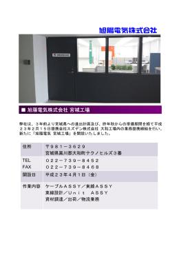 宮城工場詳細 - 旭陽電気株式会社