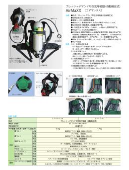 プレッシャデマンド形空気呼吸器(自動陽圧式) AirMaXX (エアマックス)