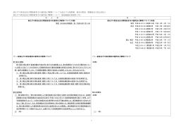 基本通達新旧対照表(PDF形式(153kb)