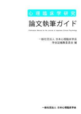 論文執筆ガイド(66ページ 約1MB)
