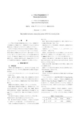 執筆ガイド - レーザ加工学会
