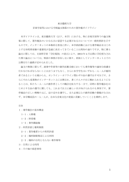 東京藝術大学 音楽学部等における学術論文執筆のための著作権