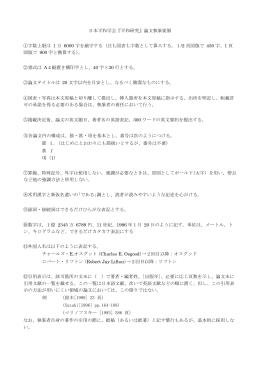 日本平和学会『平和研究』論文執筆要領 ①字数上限は 1 万 6000 字を