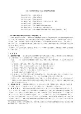 日本冷凍空調学会論文集執筆要綱