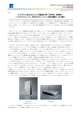 ビジネスに安心をもたらす最強のUTM「SS3000」新発売!