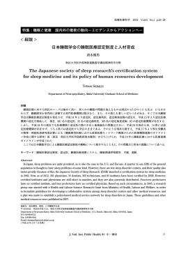 日本睡眠学会の睡眠医療認定制度と人材育成 The Japanese