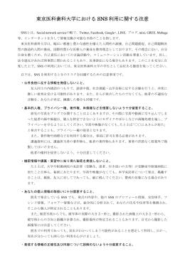 東京医科歯科大学における SNS 利用に関する注意
