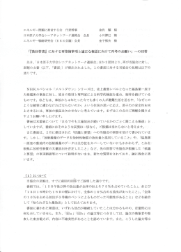 エネルギ齢問題に発言する会 代表幹事 金氏 黒真 様 日本原子力学会