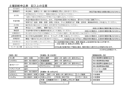 記入上の注意 (PDF:57.8KB)