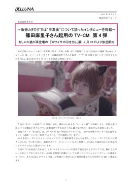 篠田麻里子さん起用の TV-CM 第 4 弾