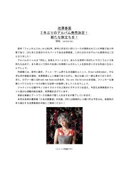 池澤春菜 6リリース_check