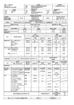平成25年特別栽培米 栽培履歴(PDF