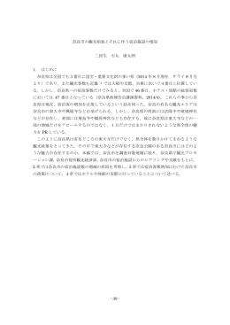 - 39 - 奈良市の観光招致とそれに伴う宿泊施設の増加 二回生 石丸 康
