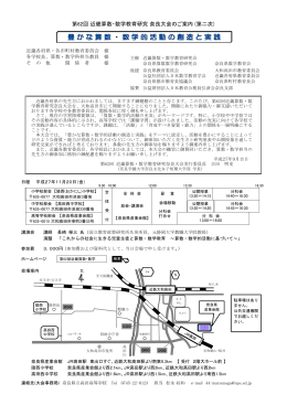 第62回近畿算数・数学教育研究奈良大会