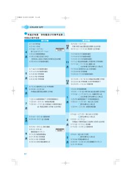 奈良大学学年暦:PDF 86KB