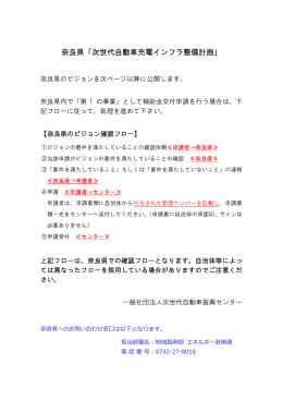 奈良県 - 一般社団法人次世代自動車振興センター