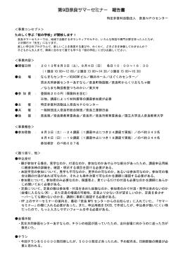 第9回奈良サマーセミナー 報告書