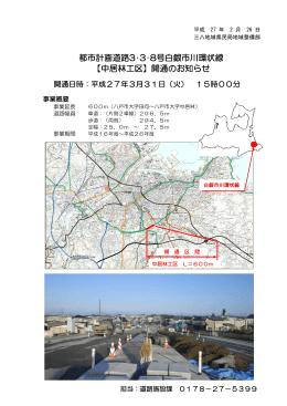 【中居林工区】開通のお知らせ 都市計画道路3・3・8号白銀市川環状線