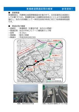 東播磨道開通区間の概要 参考資料1