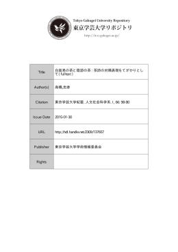 Title 白居易の茶と陸游の茶 : 茶詩の対偶表現をてがかりとし て( fulltext