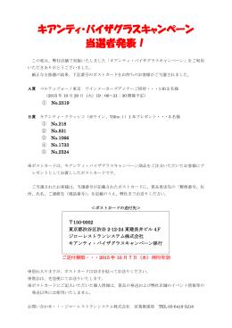 キアンティ・バイザグラスキャンペーン 当選者発表!