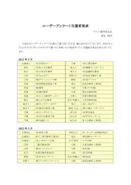 ユーザーアンケート当選者発表