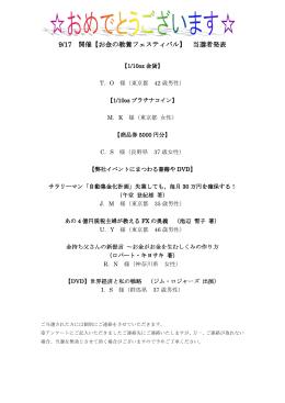 9/17 開催【お金の教養フェスティバル】 当選者発表