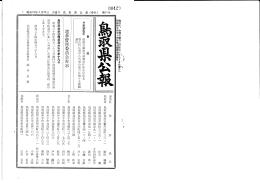 0042~ 羽ム口町長選挙の当選の効力に関する訴願