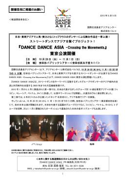 東京公演開催 - DANCE DANCE ASIA