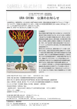 URA-SHIMA 公演のお知らせ