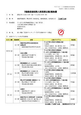 『福島支援伝統人形芝居公演』報告書