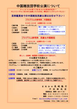 中国雑技団学校公演について