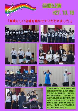 本校体育館にて、山口県合唱団による 合唱公演が行われました。日本の