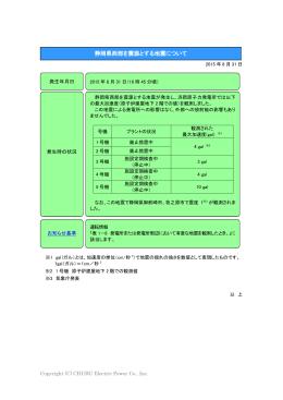 【運転情報】静岡県西部を震源とする地震について[PDF:106KB]