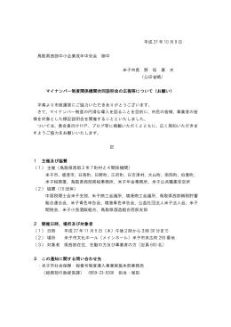 平成 27 年 10 月 9 日 鳥取県西部中小企業成年中央会 御中 米子市長