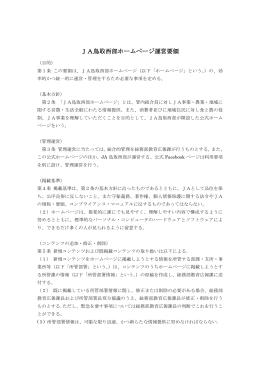 JA鳥取西部ホームページ運営要領
