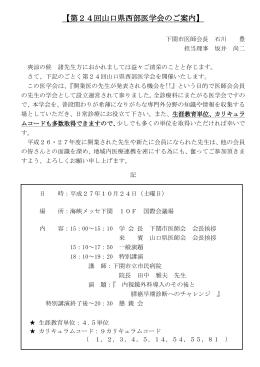 【第24回山口県西部医学会のご案内】