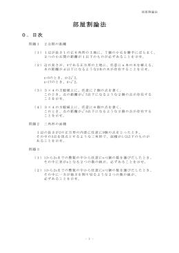 部屋割論法(pdfファイル)