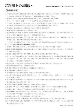 【各部屋共通】 - 武蔵浦和コミュニティセンター