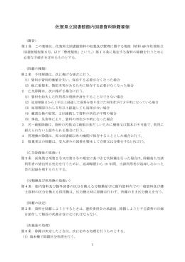 佐賀県立図書館館内図書資料除籍要領